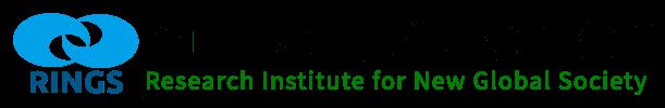 グローバル共生社会研究所